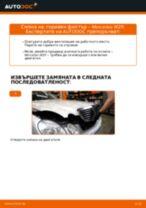 Препоръки от майстори за смяната на MERCEDES-BENZ Mercedes W210 E 220 CDI 2.2 (210.006) Горивен филтър