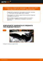 Стъпка по стъпка PDF урок за промяна Спирачни Накладки на MERCEDES-BENZ E-CLASS (W211)