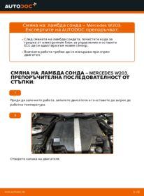 Как се извършва смяна на: Ламбда сонда на C 220 CDI 2.2 (203.006) Mercedes W203
