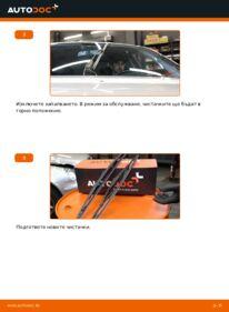 Как се извършва смяна на: Перо на чистачка на E 220 CDI 2.2 (211.006) Mercedes W211