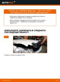 Как се извършва смяна на: Горивен филтър на E 220 CDI 2.2 (211.006) Mercedes W211
