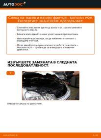 Как се извършва смяна на: Маслен филтър на E 220 CDI 2.2 (211.006) Mercedes W211