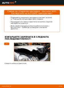 Как се извършва смяна на: Спирачни Накладки на E 220 CDI 2.2 (211.006) Mercedes W211