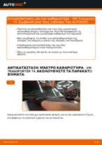 Τοποθέτησης Καθαριστήρα VW TRANSPORTER IV Bus (70XB, 70XC, 7DB, 7DW) - βήμα - βήμα εγχειρίδια