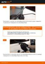 Αλλαγή Μάκτρο καθαριστήρα VW TRANSPORTER: εγχειριδιο χρησης