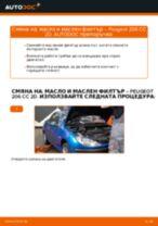 Онлайн ръководство за смяна на Външен накрайник в Fiat Tipo Седан