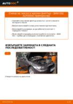 Замяна на Свързваща щанга на FIAT TIPO - съвети и трикове