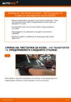 Как се сменят предни чистачки за кола на VW Transporter T4 – Ръководство за смяна