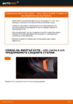 Препоръки от майстори за смяната на OPEL Opel Zafira B 1.8 (M75) Маслен филтър