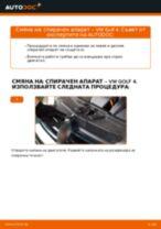 Как се сменя заден спирачен апарат на VW Golf 4 – Ръководство за смяна