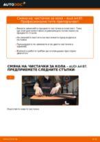 Как се сменя и регулират Задна чистачка на AUDI A4: pdf ръководство