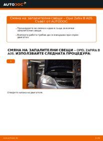 Как се извършва смяна на: Запалителна свещ на 1.9 CDTI (M75) Opel Zafira B