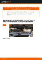 Βήμα-βήμα PDF οδηγιών για να αλλάξετε Λαβή πόρτας σε Skoda Octavia 1u