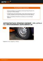 Πώς να αλλάξετε μπαρακι ζαμφορ εμπρός σε Opel Astra G F48 - Οδηγίες αντικατάστασης