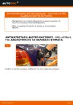 Πώς να αλλάξετε φιλτρο καυσιμου σε Opel Astra G F48 - Οδηγίες αντικατάστασης