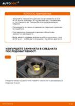 Как се сменя и регулират Тампони Стабилизираща Щанга на AUDI A6: pdf ръководство