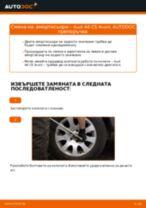Как се сменят задни амортисьори на Audi A6 C5 Avant – Ръководство за смяна