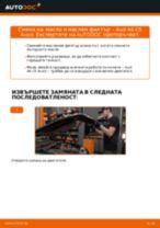 AUDI A6 ръководство за ремонт и отстраняване на неизправности