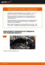 Как се сменя филтър купе на Audi A6 C5 Avant – Ръководство за смяна