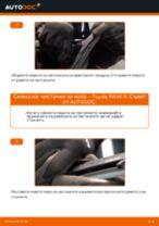 Препоръки от майстори за смяната на TOYOTA Toyota RAV4 III 2.0 4WD (ACA30_) Пружинно окачване