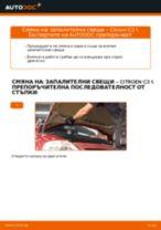 DENSO D2 за C3 I Хечбек (FC_, FN_) | PDF ръководство за смяна