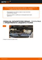 PDF наръчник за смяна: Запалителна свещ TOYOTA PRIUS хетчбек (NHW20_)