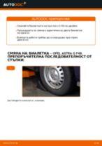 Самостоятелна смяна на предни и задни Спирачен барабан на PEUGEOT - онлайн ръководства pdf