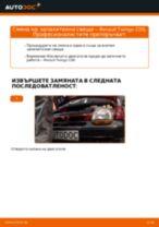 Стъпка по стъпка ръководство за ремонт на Renault Twingo 2