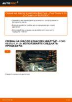 PDF наръчник за смяна: Маслен филтър FORD Fiesta Mk5 Хечбек (JH1, JD1, JH3, JD3)