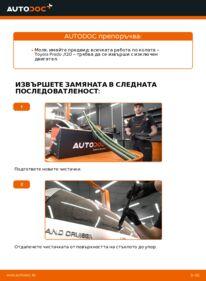 Как се извършва смяна на: Перо на чистачка на 3.0 D-4D Toyota Prado J120