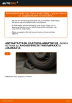 Βήμα-βήμα PDF οδηγιών για να αλλάξετε Ανάρτηση σε SKODA OCTAVIA (1U2)