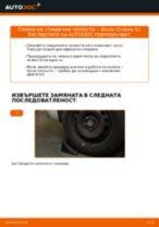 Смяна на Комплект спирачни челюсти: pdf инструкция за SKODA OCTAVIA