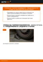 Как се сменя Воден Радиатор на Audi A4 B5 Avant - ръководство онлайн