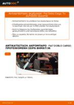 Οι συστάσεις του μηχανικού αυτοκινήτου για την αντικατάσταση FIAT Fiat Doblo Cargo 1.3 D Multijet Φίλτρο καυσίμων
