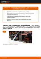 Смяна на Външен накрайник на FIAT DOBLO: безплатен pdf