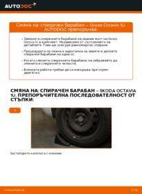 Как се извършва смяна на: Спирачен барабан на 1.9 TDI Skoda Octavia 1u