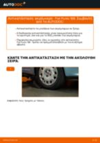 Πώς να αλλάξετε ακρόμπαρο σε Fiat Punto 188 - Οδηγίες αντικατάστασης