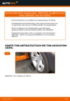 Πώς να αλλάξετε ακρόμπαρο σε BMW E92 - Οδηγίες αντικατάστασης
