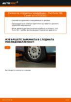 Как се сменя кормилен накрайник на Fiat Punto 188 – Ръководство за смяна