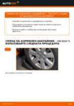 Как се сменя кормилен накрайник на VW Golf 5 – Ръководство за смяна