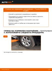 Как се извършва смяна на: Накрайник на напречна кормилна щанга на 2.2 D 4WD (ALA30_) Toyota RAV4 III