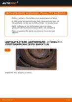 Οι συστάσεις του μηχανικού αυτοκινήτου για την αντικατάσταση CITROËN CITROËN C3 I (FC_) 1.4 i Ακρόμπαρο