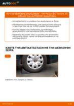 Πώς να αλλάξετε ακρόμπαρο σε VW Passat B5 Variant - Οδηγίες αντικατάστασης