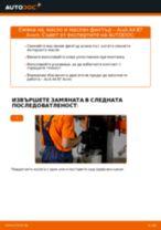 Смяна на Комплект спирачни челюсти на AUDI A4: безплатен pdf