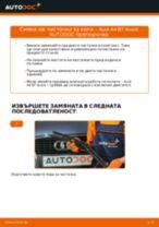 Самостоятелна смяна на предни и задни Задна чистачка на AUDI - онлайн ръководства pdf