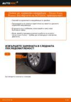 Кога да сменя Външен кормилен накрайник на CITROËN XSARA PICASSO (N68): ръководство pdf