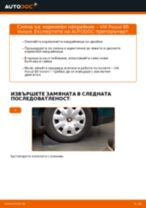Смяна на Накладки за ръчна спирачка на VW PASSAT: безплатен pdf