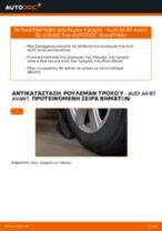 Πώς να αλλάξετε ρουλεμάν τροχού εμπρός σε Audi A4 B7 Avant - Οδηγίες αντικατάστασης