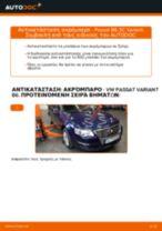 Πώς να αλλάξετε ακρόμπαρο σε VW Passat 3C B6 Variant - Οδηγίες αντικατάστασης