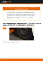 Πώς να αλλάξετε ακρόμπαρο σε Citroen C1 1 PM PN - Οδηγίες αντικατάστασης